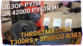 ФИАСКО? 42000 рублей за руль Thrustmaster T300RS + Sparco R383. Обзор.