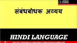hindi grammar class 8