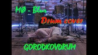 MØ   BLUR   Drum Cover   GORODKOVDRUM