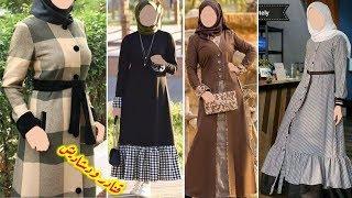 اجمل عبايات كاجوال تركي وموضة الكاروهات للمحجبات للشتاء 👗 2018 Abaya Fashion 👗 Hijab Style