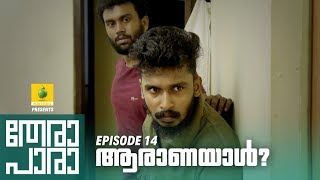 Thera Para | Season 01 EP 14 | ആരാണയാൾ? | Mini Web Series