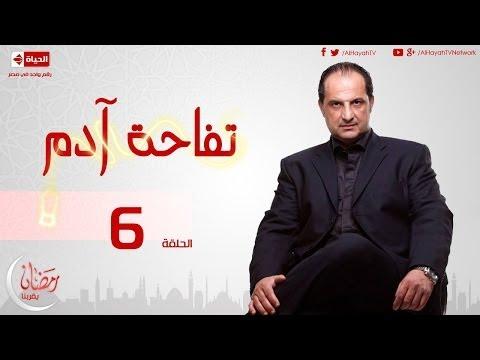 مسلسل تفاحة آدم - الحلقة ( 6 ) السادسة / للنجم خالد الصاوي