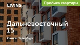 Приемка квартиры в ЖК «Дальневосточный 15». Застройщик ГК ПИК. Новостройки Санкт-Петербурга