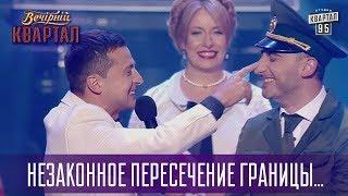 Незаконное пересечение границы Саакашвили | Новый Вечерний Квартал 2017