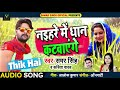 ठीक है - Thik Hai - नइहरे में धान कटवाएंगे - Naihar Me Dhan Katvayenge - Samar Singh , Kavita Yadav video download