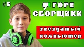 """#5 ГОРЕ СБОРЩИКИ. Fipro и его """"Звездатый компьютер"""""""