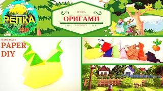 """Репка. Как сделать РЕПКУ оригами из бумаги своими руками для СКАЗКИ """"РЕПКА"""" l Театр кукол l DIY Вся сказка РЕПКА https://www.youtube.com/watch?v=H72qeVuxw7U В этом видео я покажу как сделать репку из бумаги по технике оригами для"""