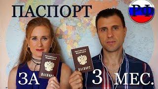Получение гражданства РФ за 3 месяца. Программа переселения соотечественников 2017