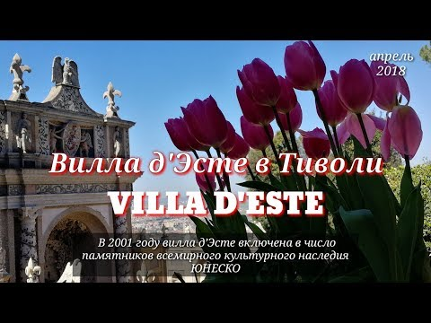 Вилла д'Эсте в Тиволи, апрель. Туристам на заметку. Интересные места рядом с Римом. #TatiRoma