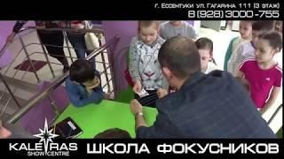 ШКОЛА ФОКУСНИКОВ