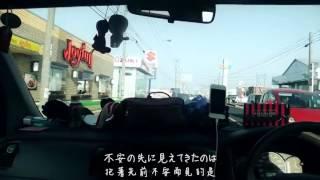 イトヲカシやくそく実写PV中文字幕