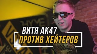 ВИТЯ АК-47 ПРОТИВ ХЕЙТЕРОВ #vsrap
