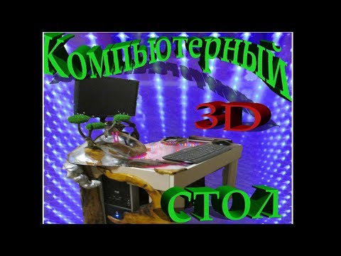 Компьютерный 3D стол