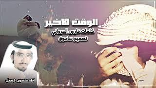 اغاني حصرية الوقت الاخير كلمات فارس المرواني اداء سعدون فيصل تحميل MP3