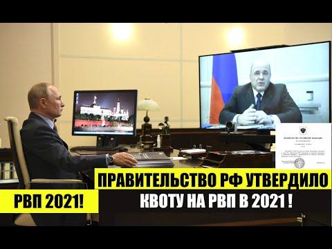 Правительство РФ утвердило КВОТУ НА РВП НА 2021. ФМС. Мигранты. Миграционный юрист. адвокат