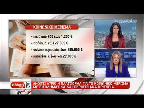 Κοινωνικό μέρισμα με εισοδηματικά και περιουσιακά κριτήρια   06/12/18   ΕΡΤ