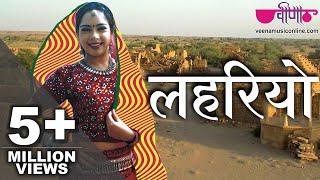 Lehariyo tho Lyado Ji Gori Ka Sahiba Ji | Superhit Rajasthani Marwadi Folk Song | Lahriyo Teej Song