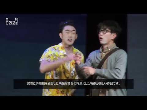 韓国を旅することができる演劇「済州(チェジュ)日記」日本初公演 연극 「제주일기」일본 첫 공연