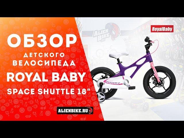"""Видео Велосипед RoyalBaby Space Shuttle 18"""" красный"""