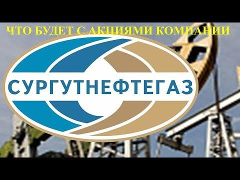 Что будет с акциями компании Сургутнефтегаз