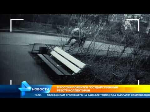 В России появится государственный реестр коллекторов