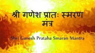 Morning Mantra Shree Ganesh