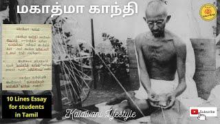 காந்தி ஜெயந்தி | Mahatma Gandhi in tamil | Inspirational video on Gandhi Ji | Students Motivation