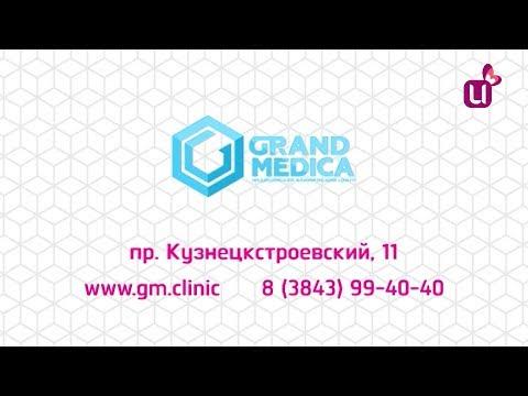 Операция на сердце по ОМС. Помогут в Грант Медика