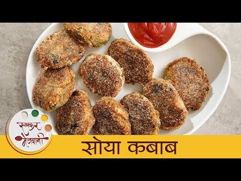 सोया कबाब – Soya Kebab Recipe In Marathi – Quick & Easy Appetizer – Archana