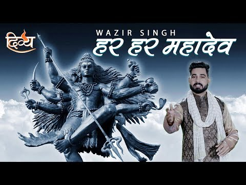 हर हर महदेव शिव शमभू
