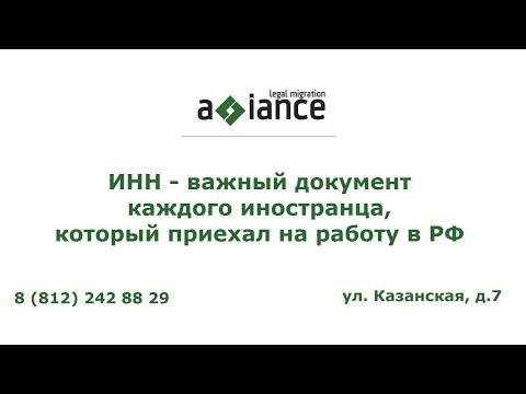 ИНН - важный документ каждого иностранца, который приехал на работу в РФ