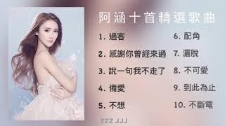 【合輯】阿涵十首精選歌曲|抖音熱門歌曲|熱門中文歌