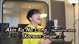 A Korean Boy Singing Akin Ka Na Lang (Morissette Amon) So Beautifully