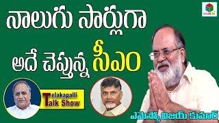 నాలుగు సార్లుగా అదే చెప్తున్న సీఎం.. || EMESCO Vijayakumar About AP CM || Telakapalli Talkshow