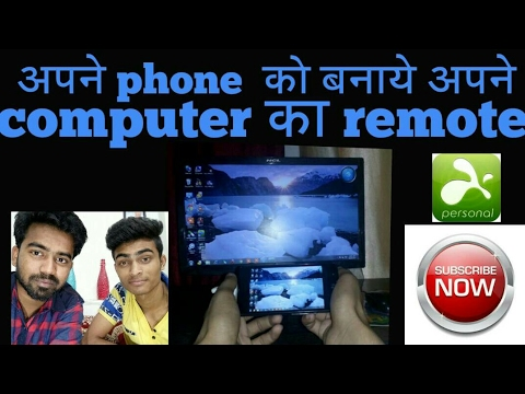 How To Control Your Computer From Phone Hindi (100% Work) | Splashtop | Remotely Access To Your PC Mp3