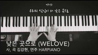WELOVE (위러브) - 낮은 곳으로 by Harpiano