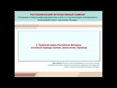 2.Трудовой кодекс Республики Беларусь: основные подходы приема, увольнения, перевода