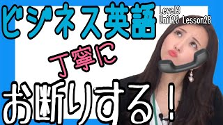 ビジネス英語(電話)Level3/Unit26/Lesson2B[#175]