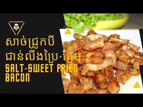 សាច់ជ្រូកបីជាន់ លីងប្រៃ-ផ្អែម/ Salt & Sweet Fried Bacon
