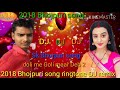 Ringtone Pawan Singh Bhojpuri song 2018 super ringtone please like comment share my channel subscrib