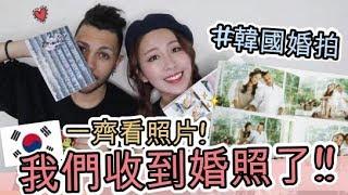 我們收到婚照了!! 抓賤嘴小巴西一齊看照片但他最愛的竟然是... [韓國婚拍] Ft. 自戀到不行的小巴西 |Lizzy Daily