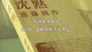 遠藤周作「沈黙」長崎県観光