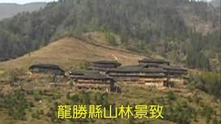 桂林山水之旅(第一集)