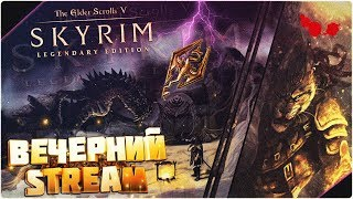 ВЕТЕР И ПЕСОК - TES V: Skyrim ​Legendary Edition mods [ВЕЧЕРНИЙ STREAM]