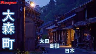 世界文化遺産石見銀山のある町、大森町島根県大田市、日本Mooopon