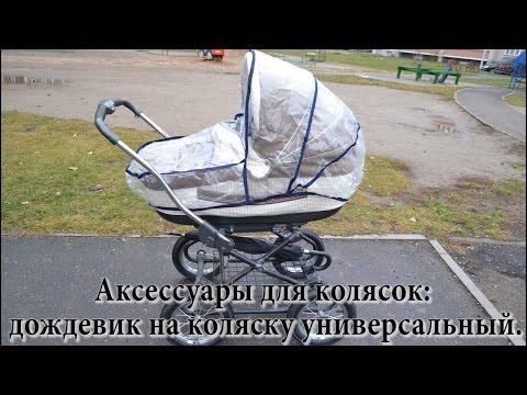 Аксессуары для колясок: дождевик на коляску универсальный.  УЗНАЙТЕ, ЧТО ЭТО ТАКОЕ И ДЛЯ ЧЕГО?!