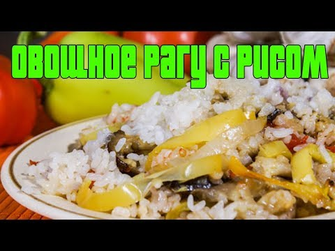 ОВОЩНОЕ РАГУ С РИСОМ.Тушеные овощи с рисом.