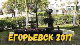 Егорьевск 2017