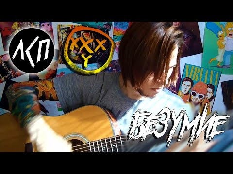 ЛСП feat. Oxxxymiron - Безумие (Acoustic cover)