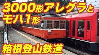 箱根登山鉄道モハ1形(非冷房車)~Hakone-Tozan Railway